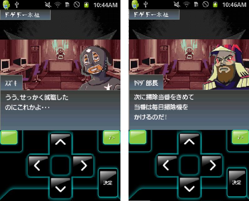 (株)悪の秘密結社 androidアプリスクリーンショット2