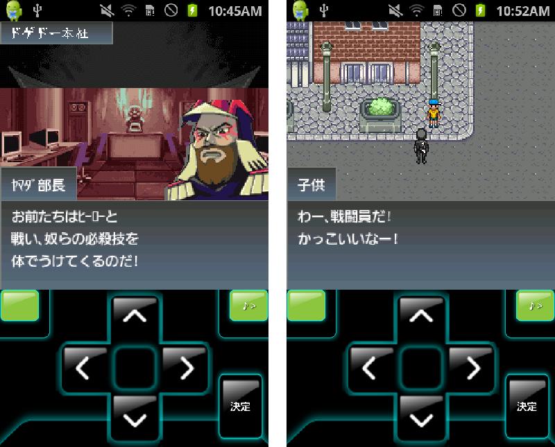 (株)悪の秘密結社 androidアプリスクリーンショット3