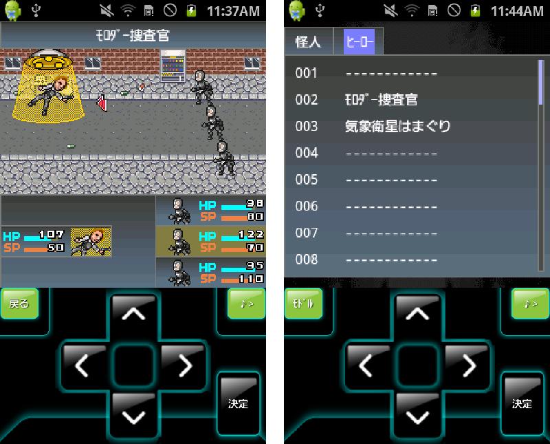(株)悪の秘密結社 androidアプリスクリーンショット5