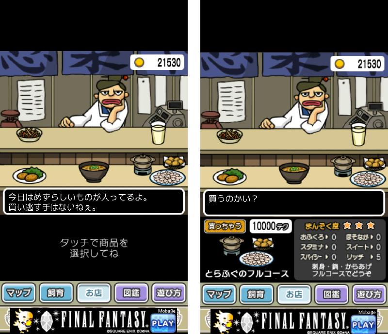 androidアプリ 美食生命体はらぺこモグモン攻略スクリーンショット3