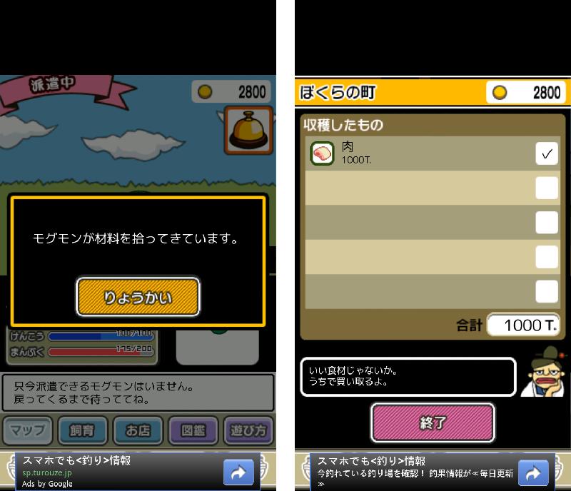 androidアプリ 美食生命体はらぺこモグモン攻略スクリーンショット6