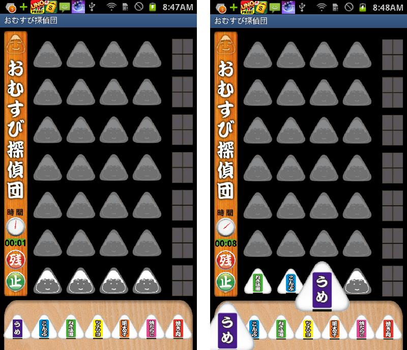 androidアプリ おむすび探偵団攻略スクリーンショット2