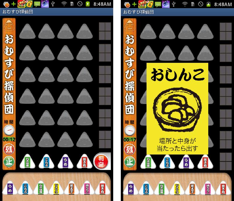 androidアプリ おむすび探偵団攻略スクリーンショット3