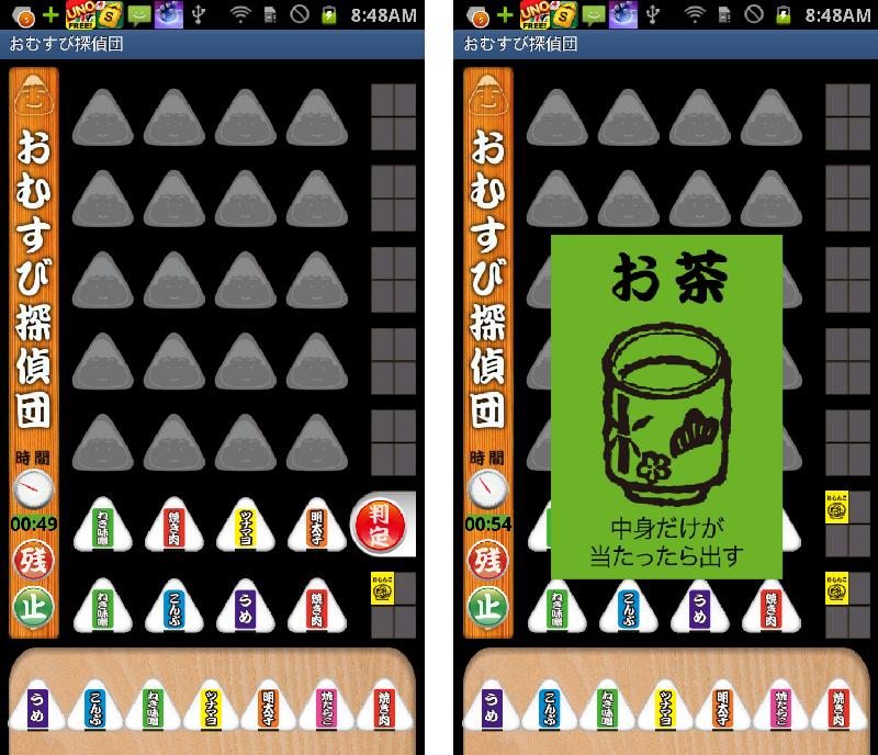 androidアプリ おむすび探偵団攻略スクリーンショット4