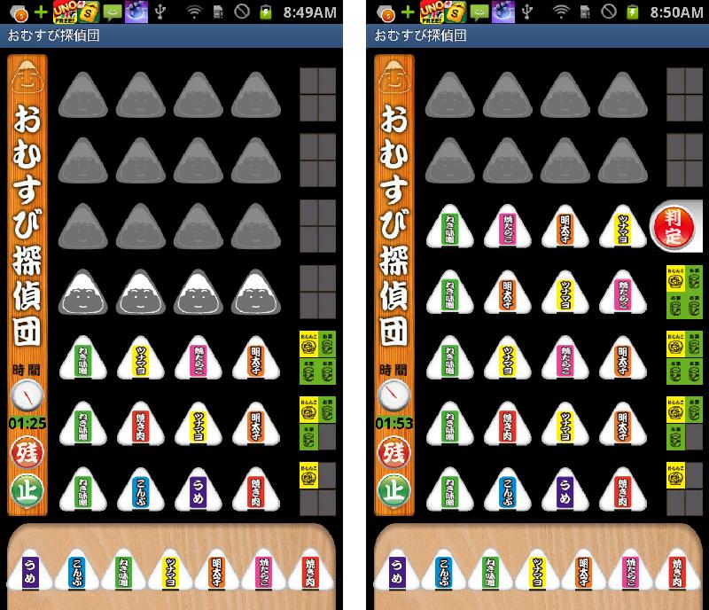 androidアプリ おむすび探偵団攻略スクリーンショット5