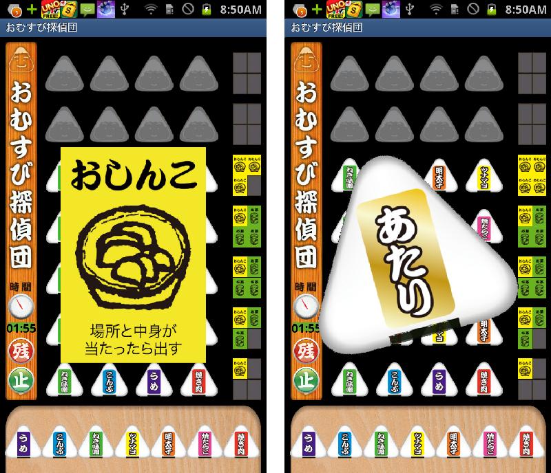 androidアプリ おむすび探偵団攻略スクリーンショット6