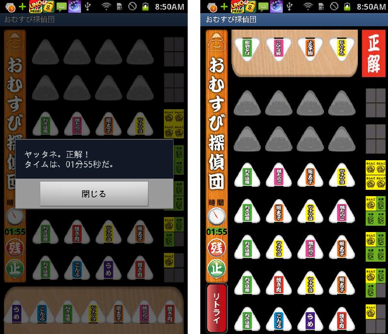 androidアプリ おむすび探偵団攻略スクリーンショット7
