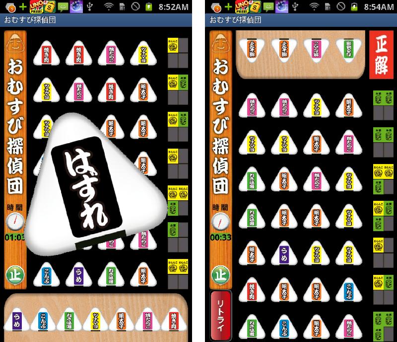 androidアプリ おむすび探偵団攻略スクリーンショット8