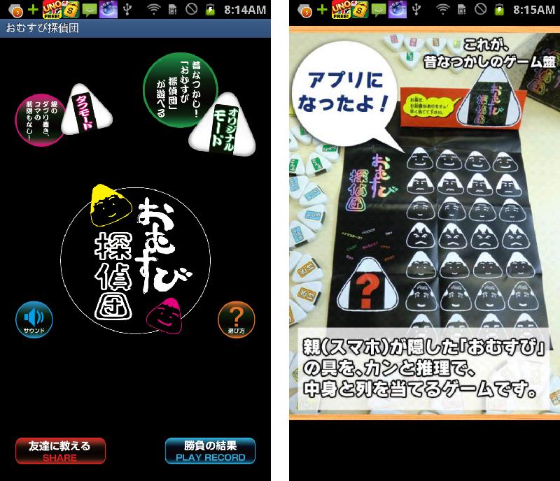 おむすび探偵団 androidアプリスクリーンショット1