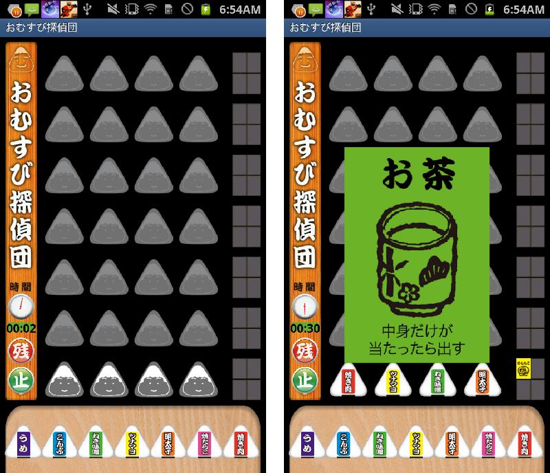 おむすび探偵団 androidアプリスクリーンショット2