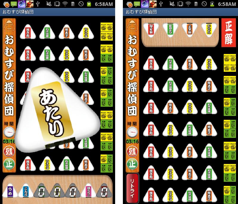 おむすび探偵団 androidアプリスクリーンショット4