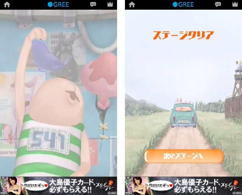androidアプリ USAVICH JUMP!!攻略スクリーンショット6