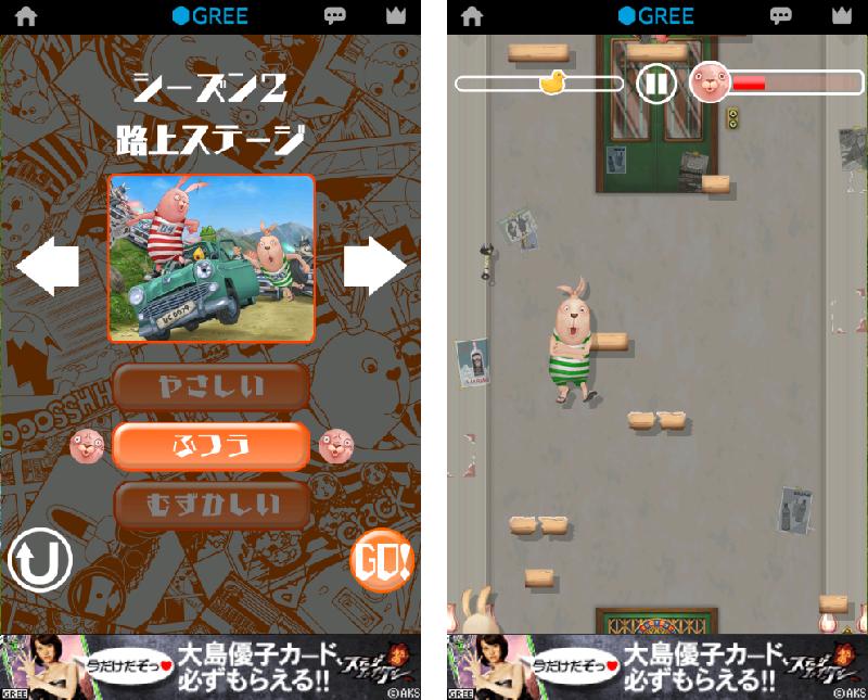 USAVICH JUMP!! androidアプリスクリーンショット1