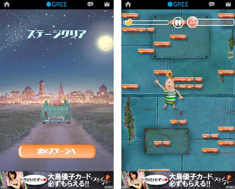 USAVICH JUMP!! androidアプリスクリーンショット4