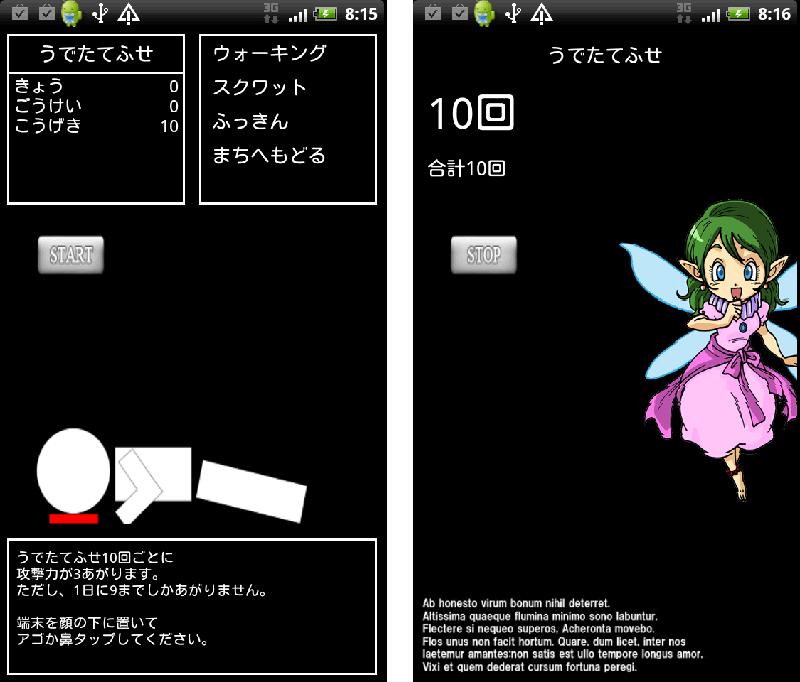 androidアプリ トレーニングクエスト攻略スクリーンショット5