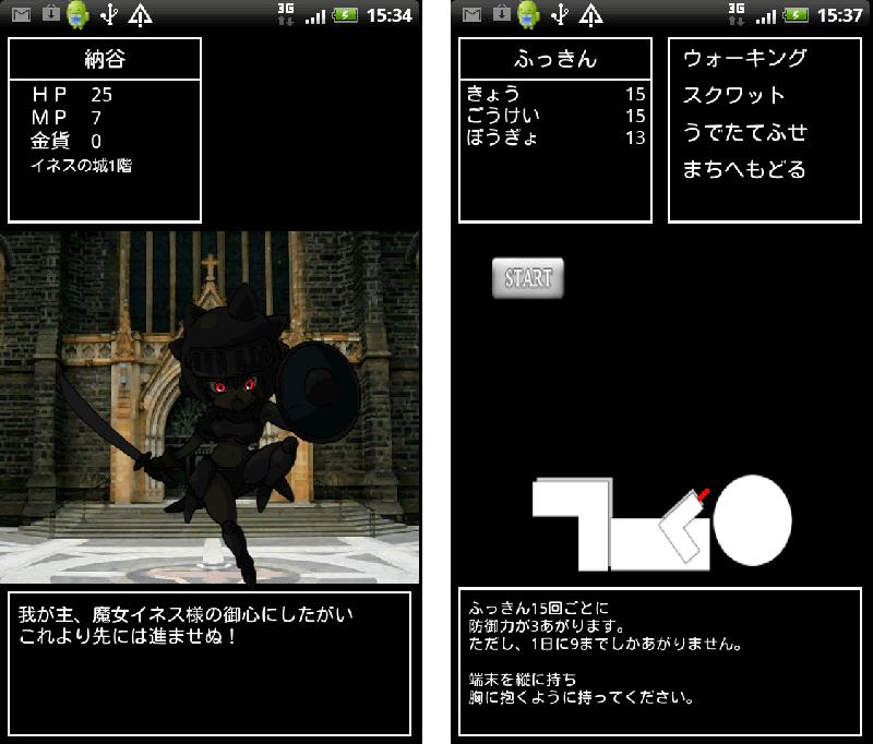 トレーニングクエスト androidアプリスクリーンショット1