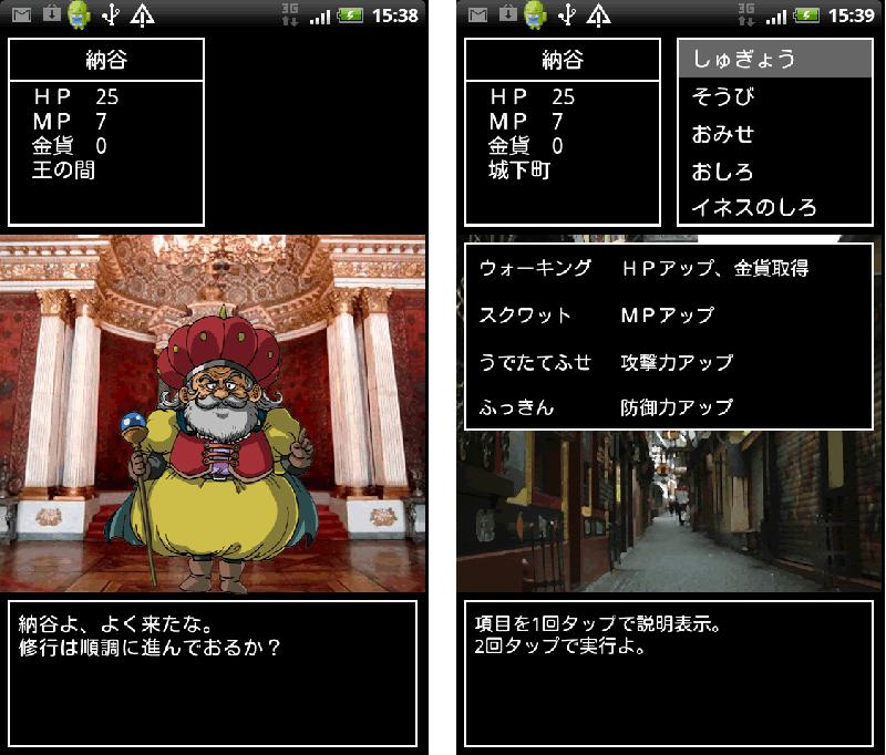 トレーニングクエスト androidアプリスクリーンショット2