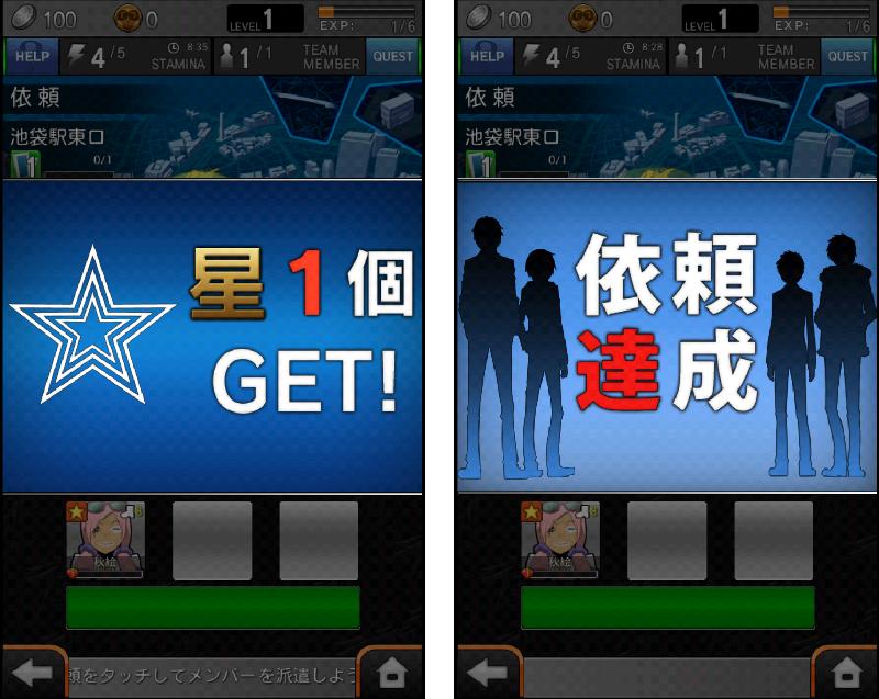 androidアプリ デュラララ!! 3way standoff