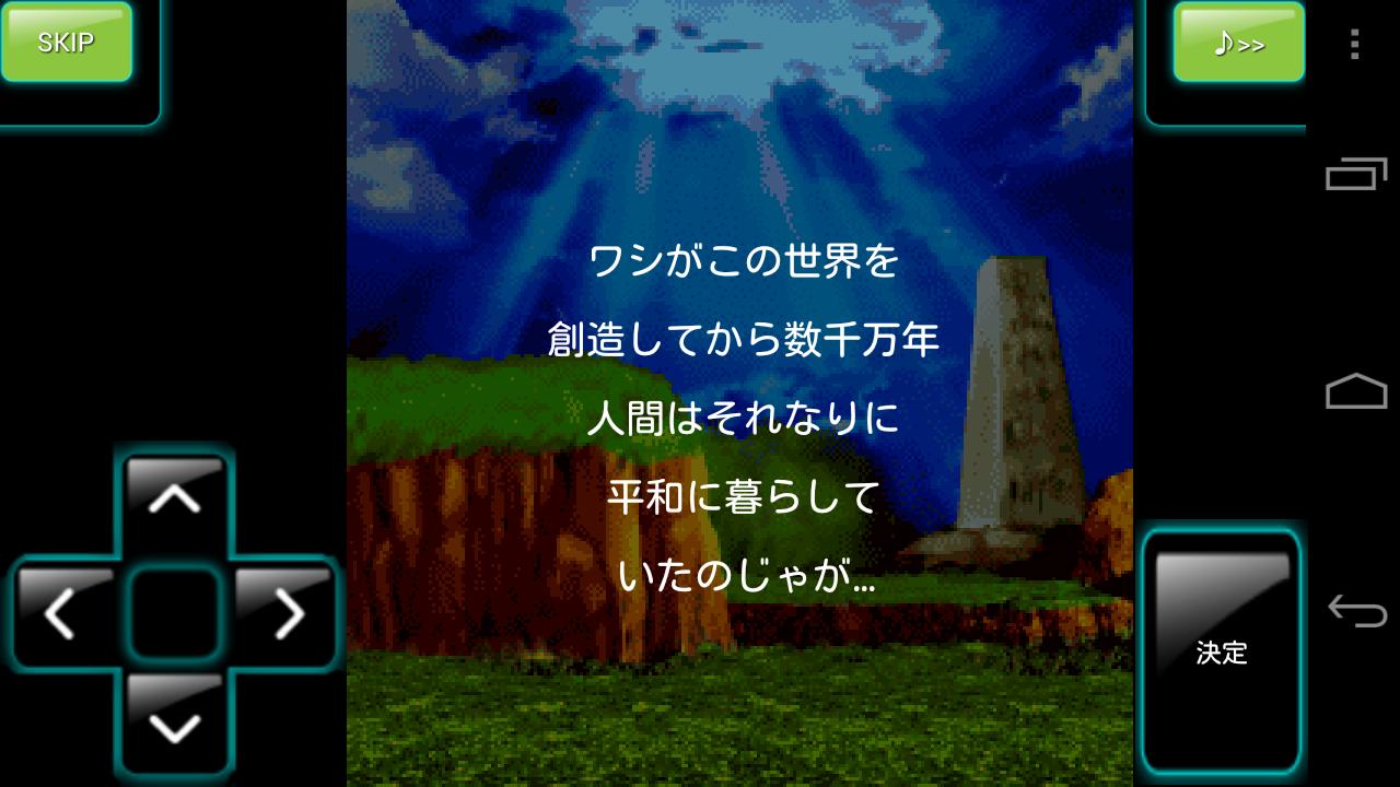 androidアプリ RPG32分クエスト攻略スクリーンショット1