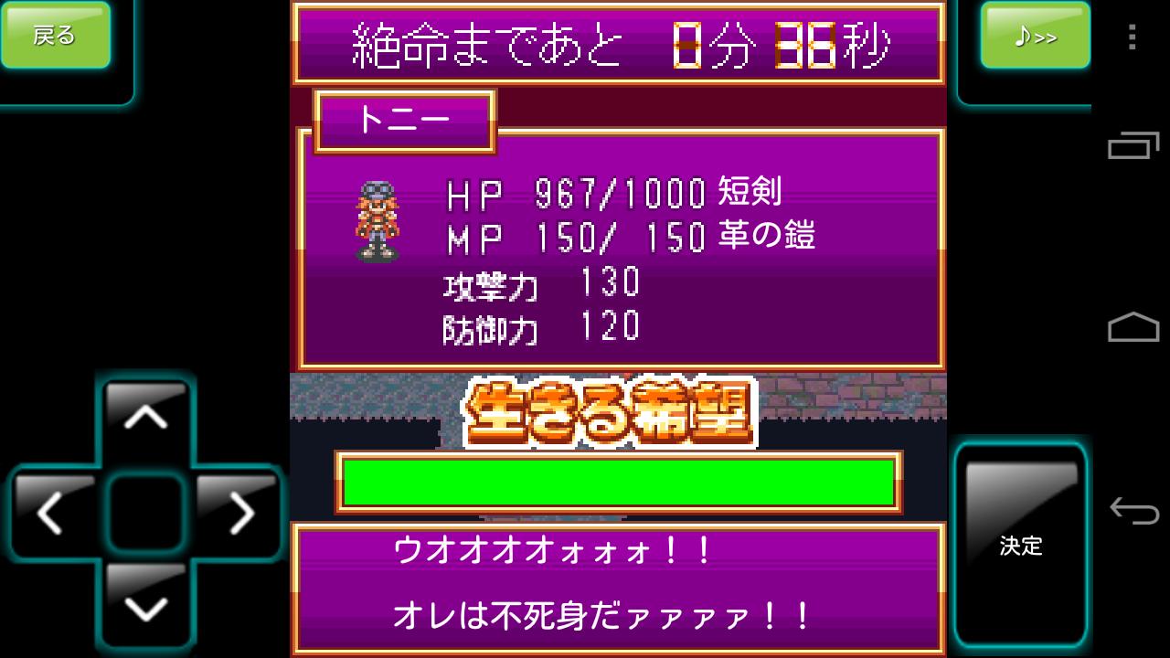 androidアプリ RPG32分クエスト攻略スクリーンショット7