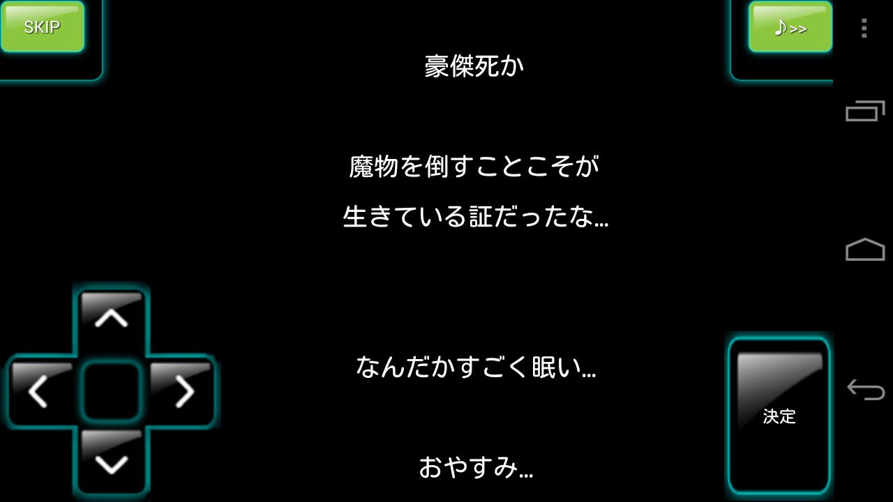 androidアプリ RPG32分クエスト攻略スクリーンショット8