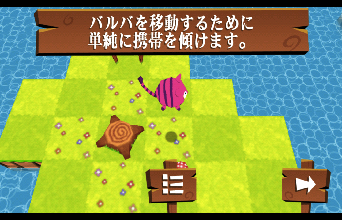 androidアプリ 猫の丸太ジャンプ!攻略スクリーンショット1