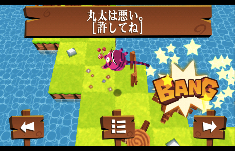 androidアプリ 猫の丸太ジャンプ!攻略スクリーンショット4