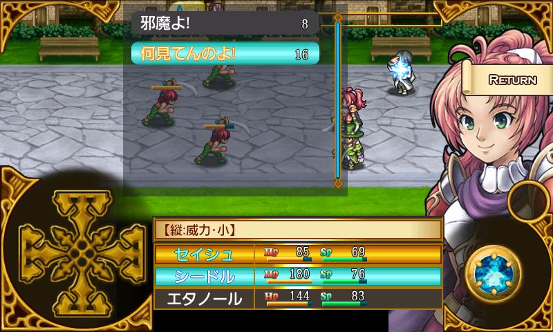 androidアプリ RPGこんな僕が救う世界攻略スクリーンショット6