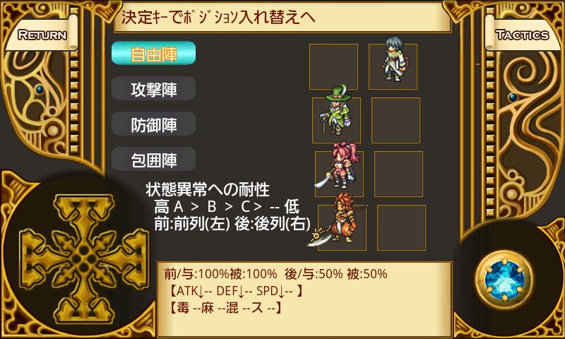 androidアプリ RPGこんな僕が救う世界攻略スクリーンショット8