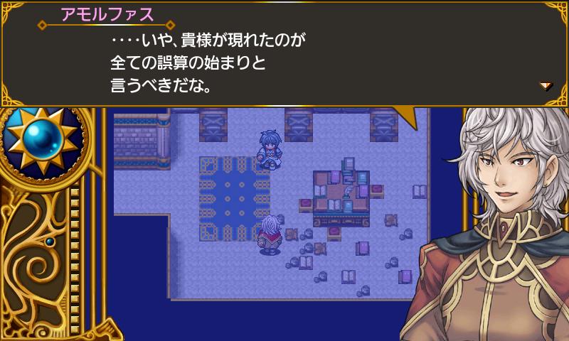 RPGこんな僕が救う世界 androidアプリスクリーンショット5