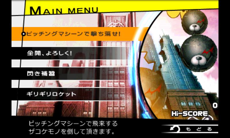 androidアプリ モノクマの逆襲 for ダンガンロンパ攻略スクリーンショット2