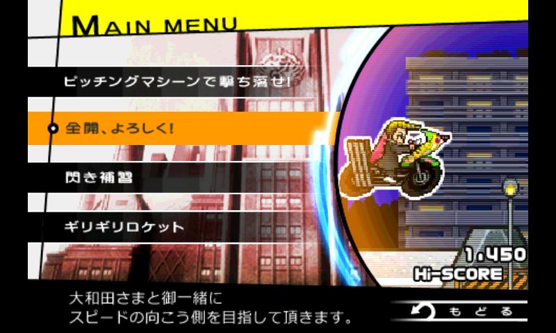 androidアプリ モノクマの逆襲 for ダンガンロンパ攻略スクリーンショット4