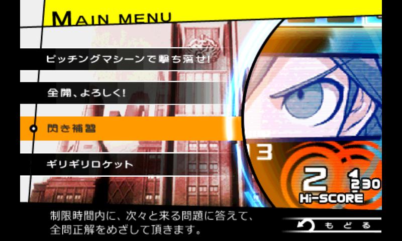 androidアプリ モノクマの逆襲 for ダンガンロンパ攻略スクリーンショット6