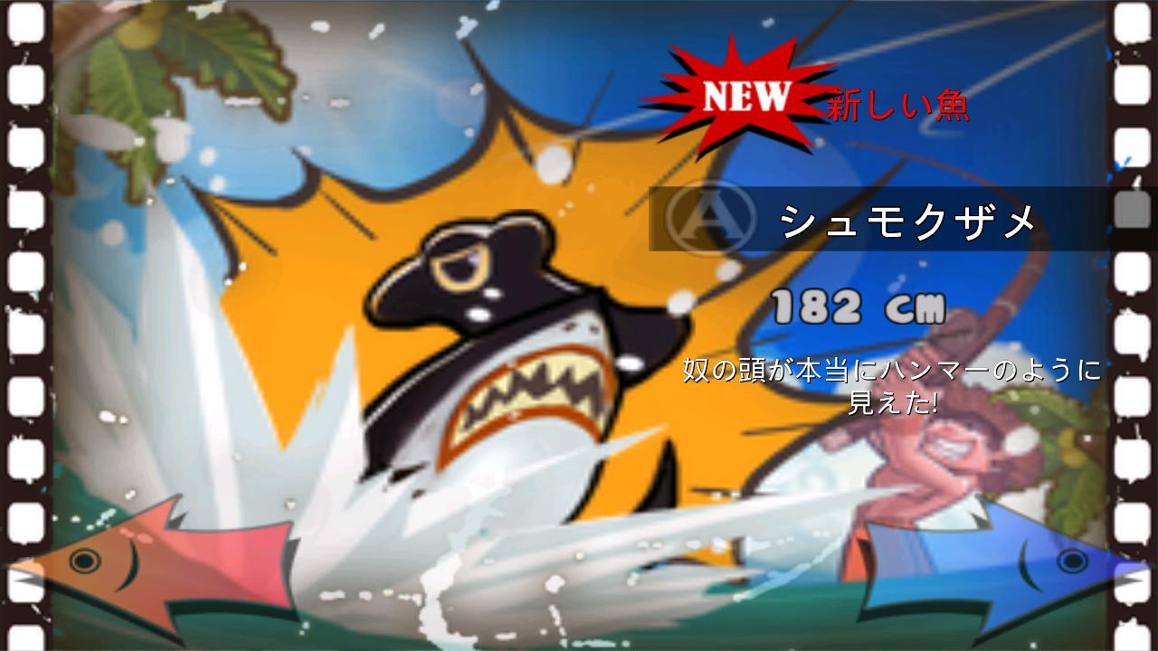 androidアプリ 釣り♥ランド攻略スクリーンショット8