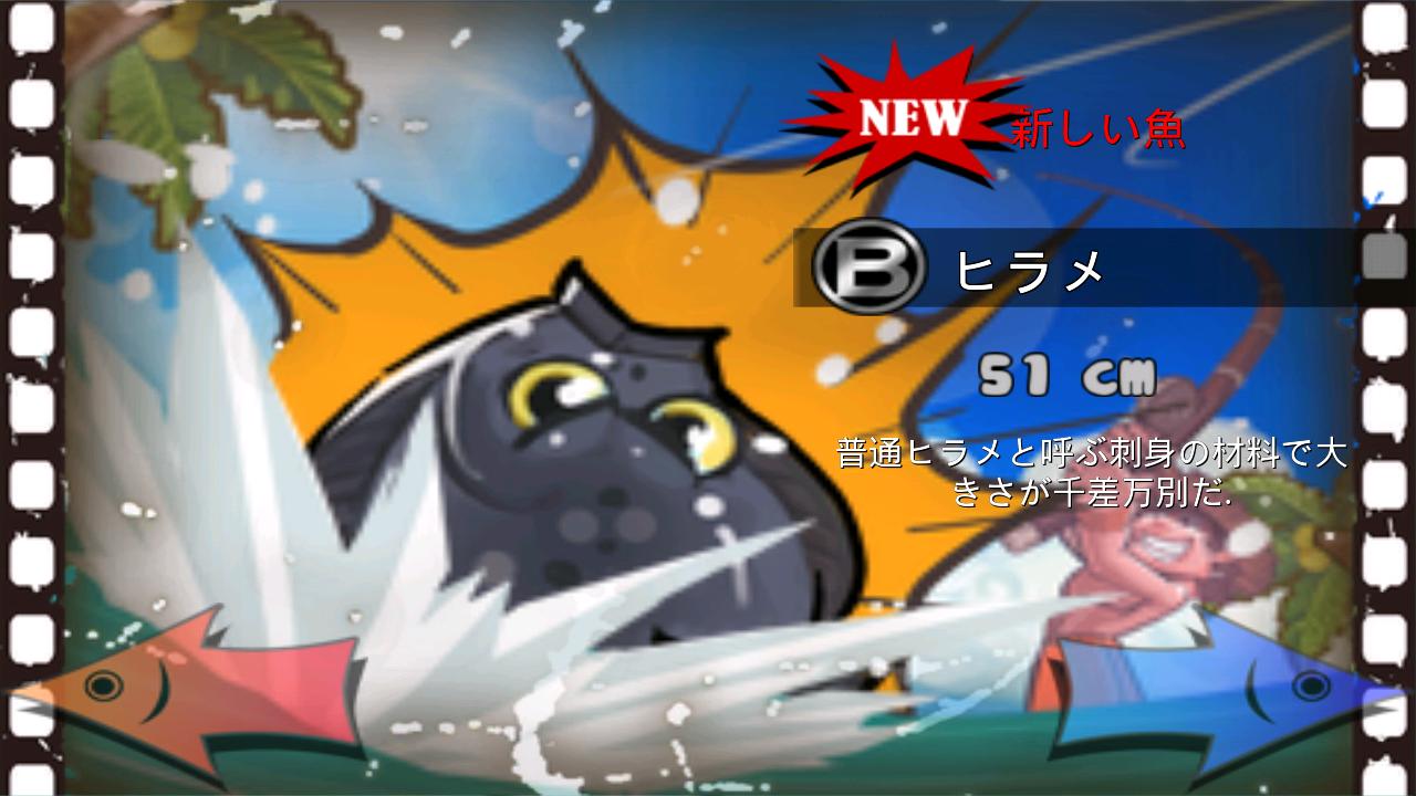 釣り♥ランド androidアプリスクリーンショット3