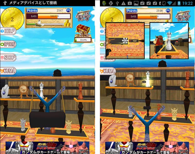 androidアプリ 海賊射的![the射的!2/登録不要の無料射的ゲーム]攻略スクリーンショット2