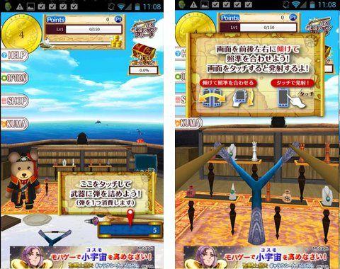 海賊射的![the射的!2/登録不要の無料射的ゲーム] androidアプリスクリーンショット2