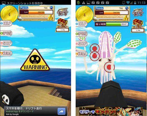 海賊射的![the射的!2/登録不要の無料射的ゲーム] androidアプリスクリーンショット3