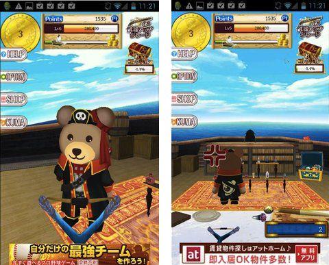 海賊射的![the射的!2/登録不要の無料射的ゲーム] androidアプリスクリーンショット4
