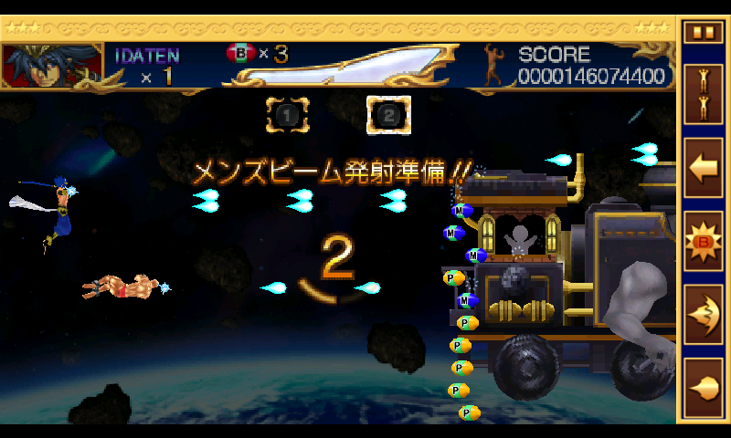 androidアプリ 零・超兄貴攻略スクリーンショット6