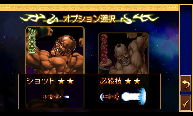 零・超兄貴 androidアプリスクリーンショット2