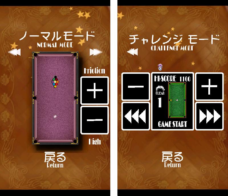 androidアプリ りりこポケットビリヤード攻略スクリーンショット2