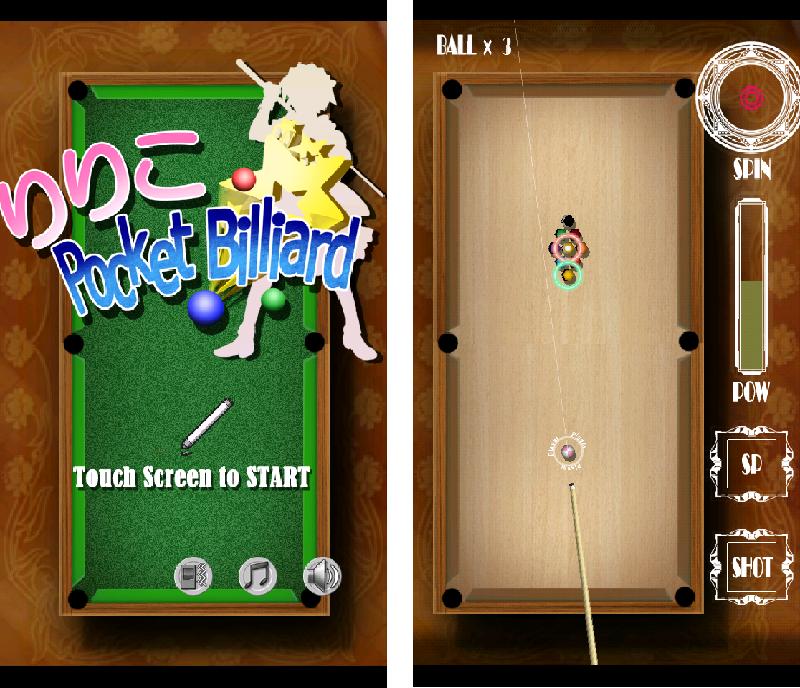 りりこポケットビリヤード androidアプリスクリーンショット1