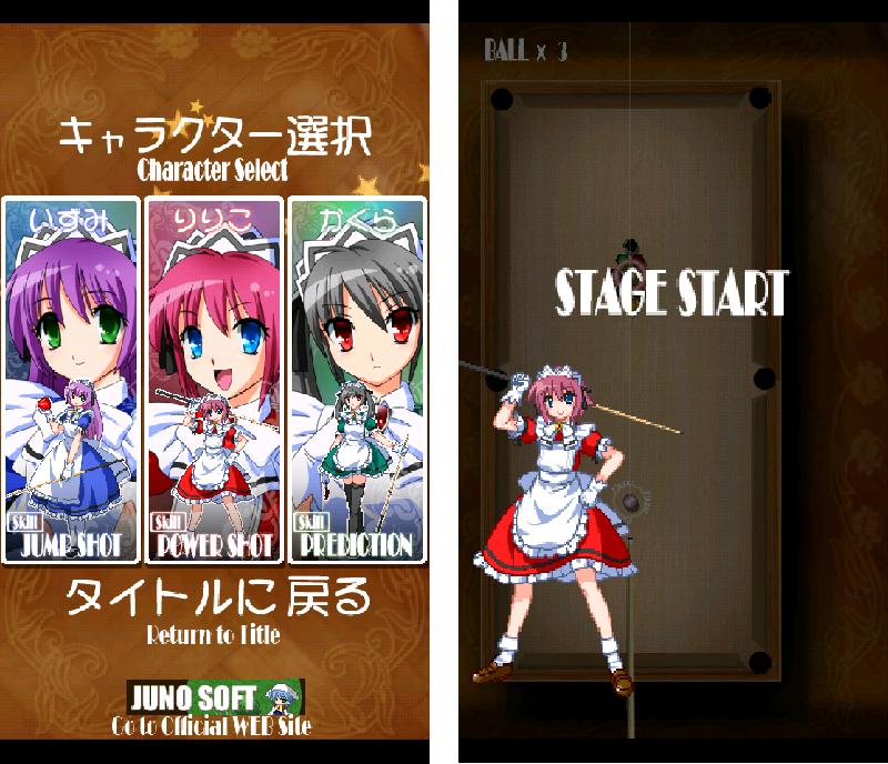 りりこポケットビリヤード androidアプリスクリーンショット2