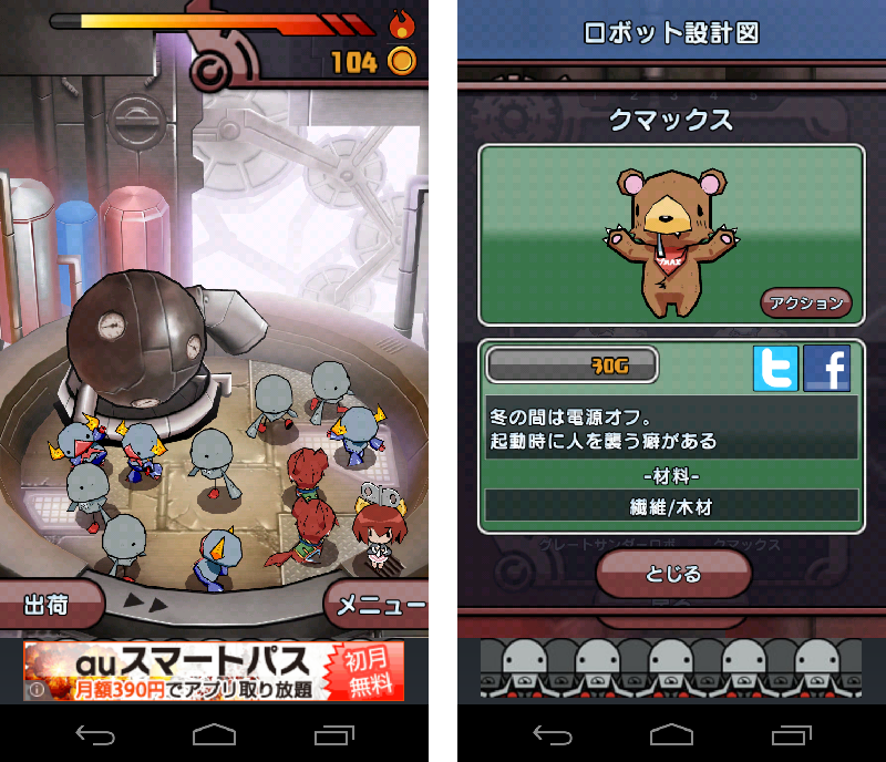 ゆるロボ製作所 androidアプリスクリーンショット1