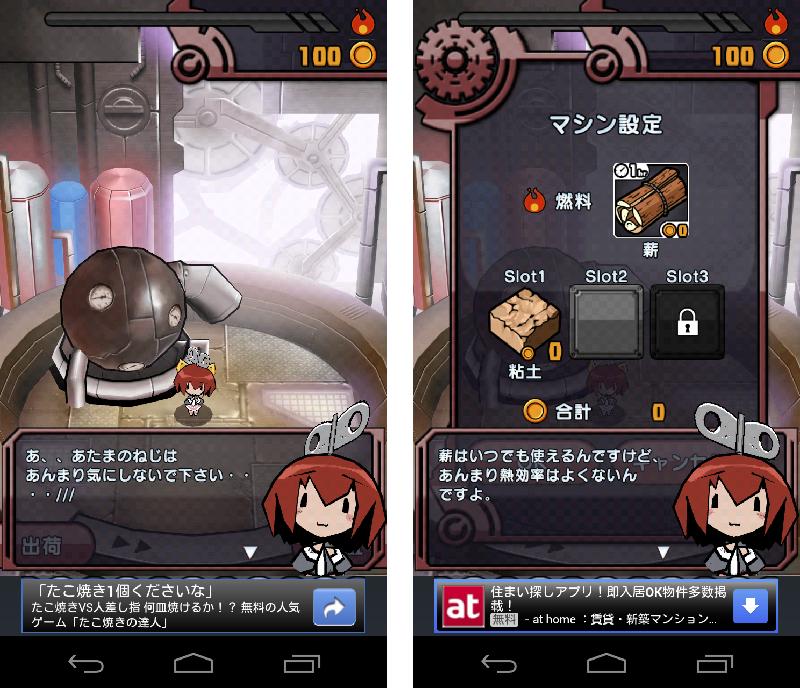 ゆるロボ製作所 androidアプリスクリーンショット2