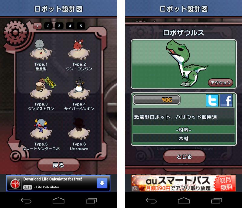 ゆるロボ製作所 androidアプリスクリーンショット3