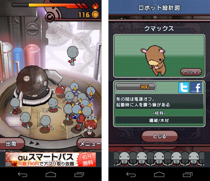 ゆるロボ製作所 androidアプリスクリーンショット5