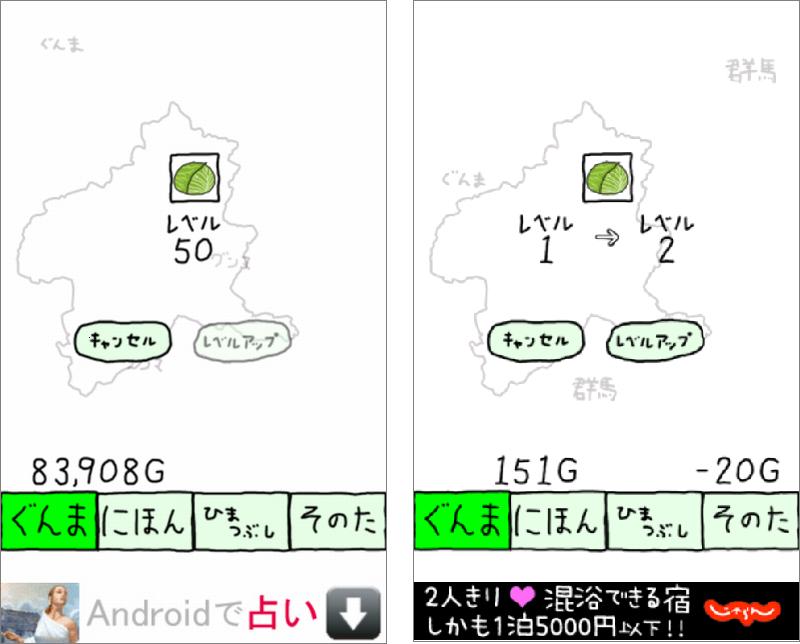 androidアプリ ぐんまのやぼう攻略スクリーンショット3