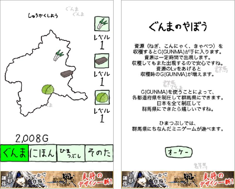 ぐんまのやぼう androidアプリスクリーンショット1